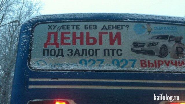 Лучшие приколы по-русски (55 фото)