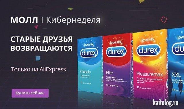Маразмы рекламы (45 фото)