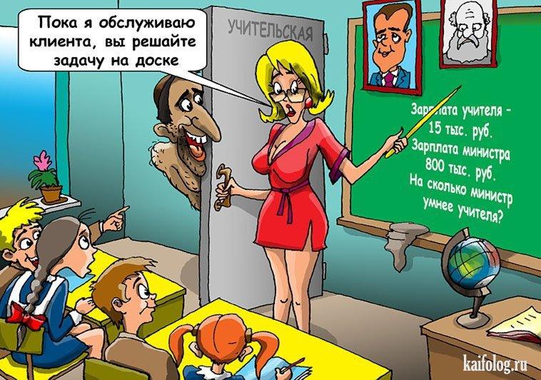 В Кимрах учителей с начала учебного года лишили стимулирующих надбавок