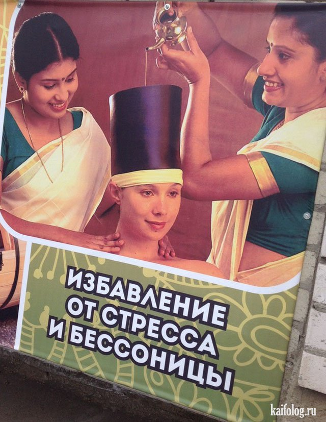Рекламные приколы года (110 фото)