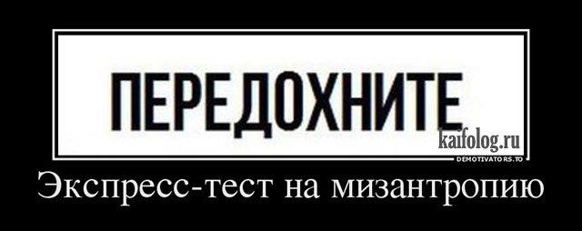Философские демотиваторы года (55 штук)