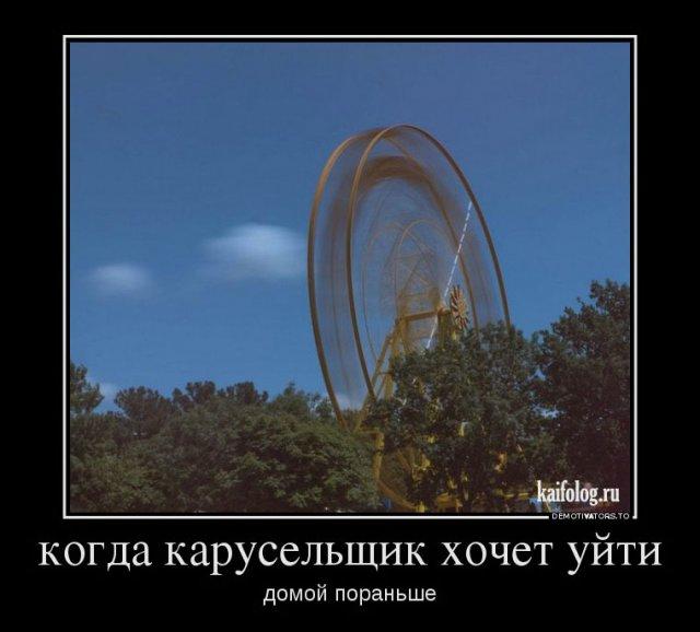 Весёлые демотиваторы (40 фото)