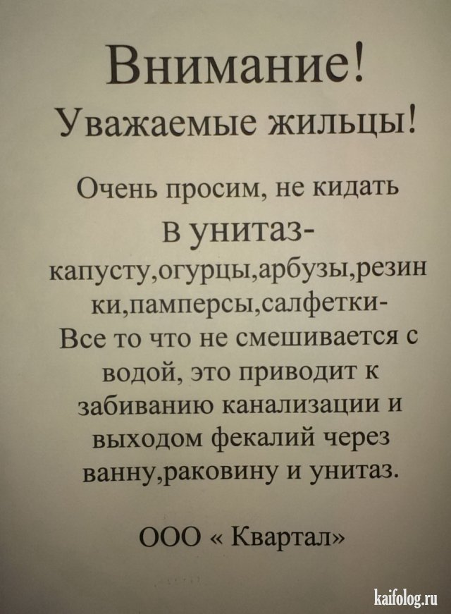 Коммунальные маразмы (45 фото)