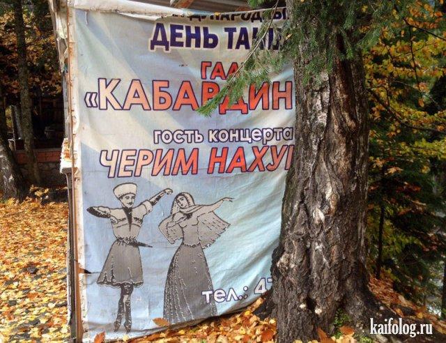 Маразмы по-русски (50 фото)