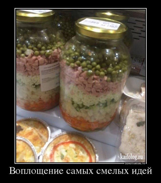 Прикольные демотиваторы по-русски (45 фото)