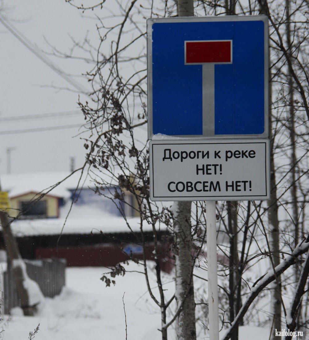 Фото приколы дорожный знак тупик