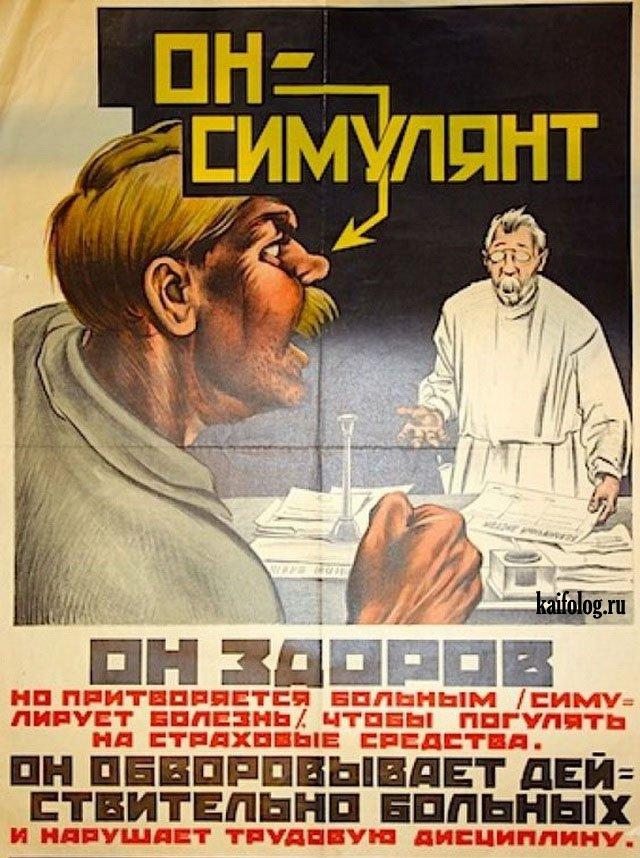 Советская мотивация (40 плакатов)