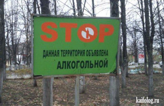 Объявления и надписи по-русски (40 фото)