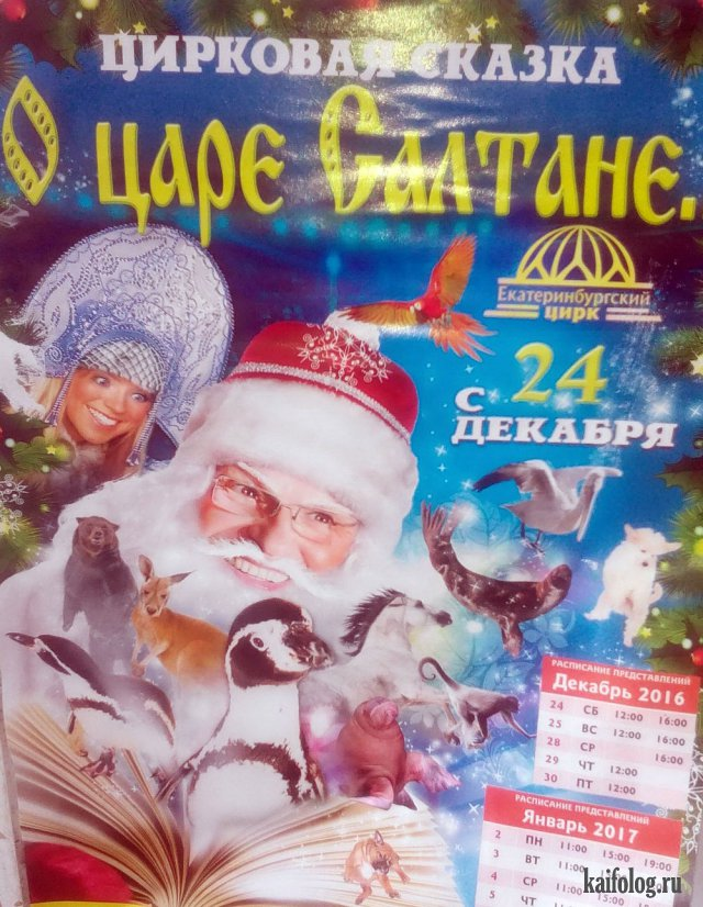 Старый Новый Год (45 фото)