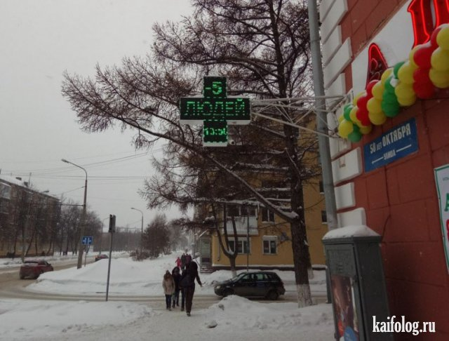 Приколы и маразмы по-русски (55 фото)