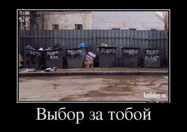 Прикольные русские демотиваторы (35 штук)