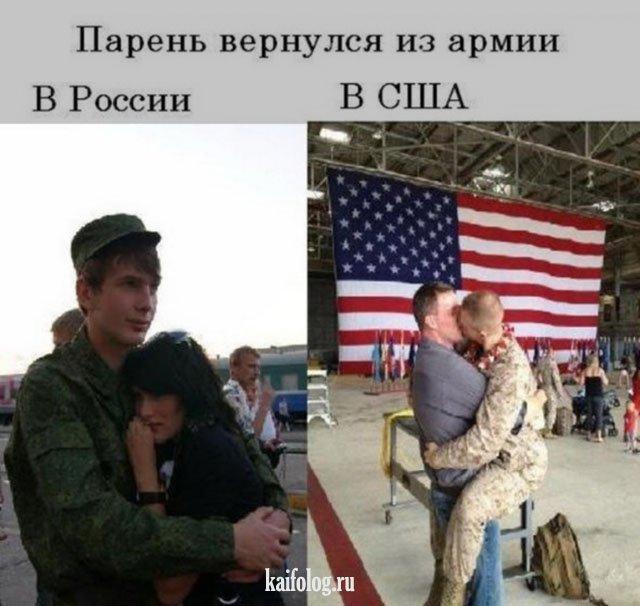 Прикольные картинки россии и америки