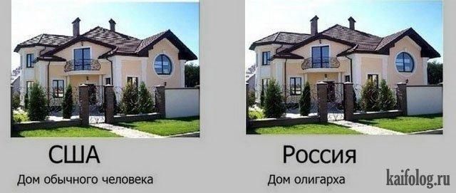 Сравнение США и России (35 фото)