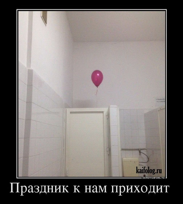 Смешные русские демотиваторы (40 штук)