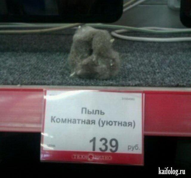 Отборные русские приколы (50 фото)