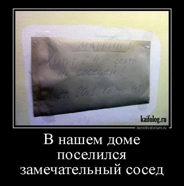 Русские прикольные демотиваторы (50 фото)