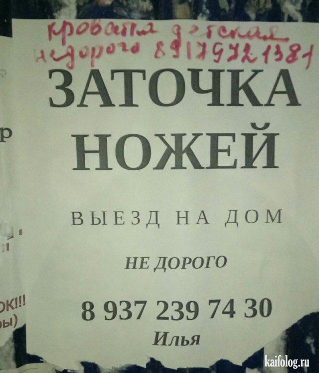 Прикольные русские объявления (45 фото)