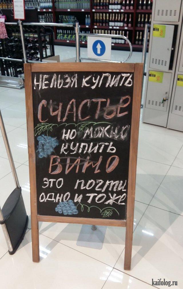 Приколы в магазинах (45 фото)