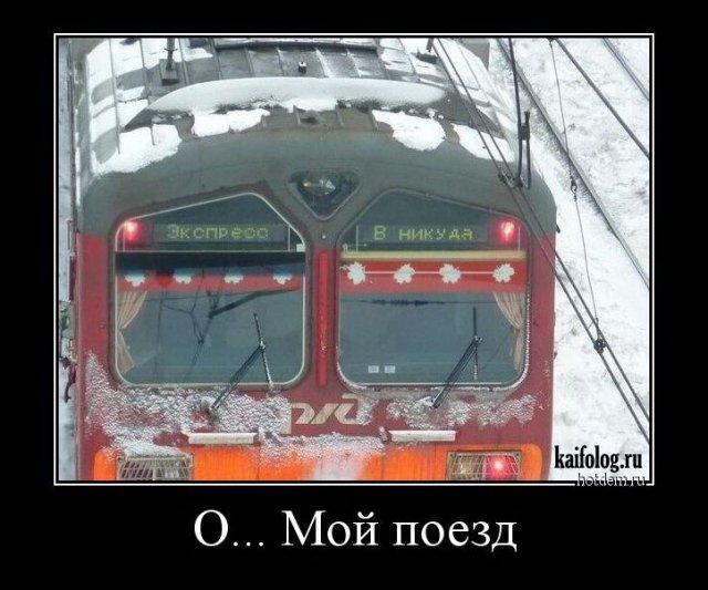 Смешные демотиваторы о России (50 фото)