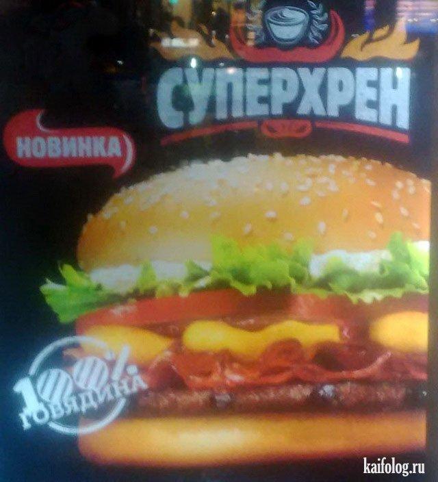 Про еду в России (60 фото)