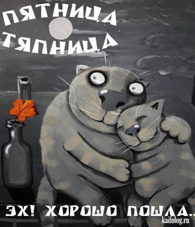 Тяпница (45 приколов)