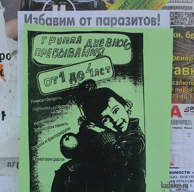 Россия для грустных (60 фото)