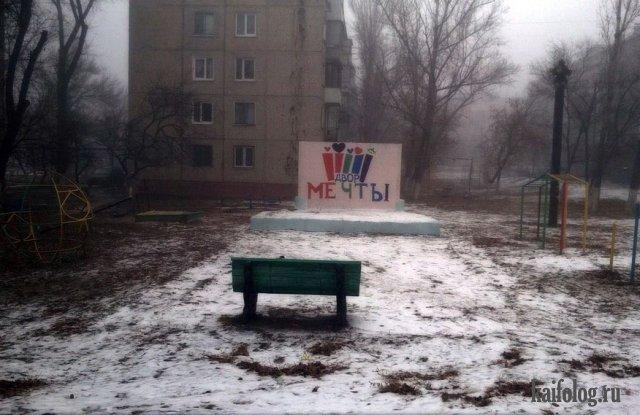 Приколы и маразмы дня из России (55 фото)