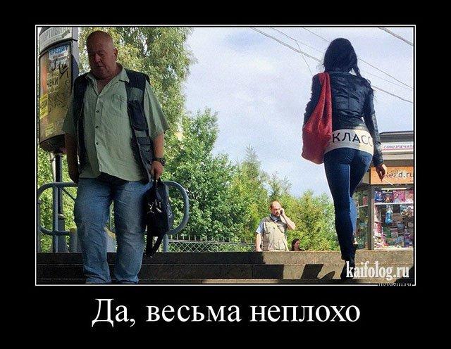 Смешные демотиваторы про русских (45 фото)