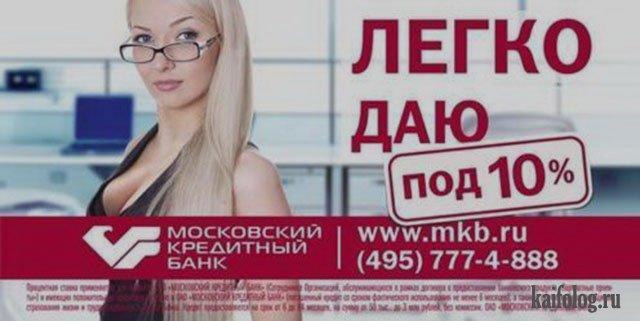 Смешная реклама (45 фото и видео)