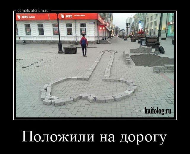 Смешные демотиваторы о России (45 штук)
