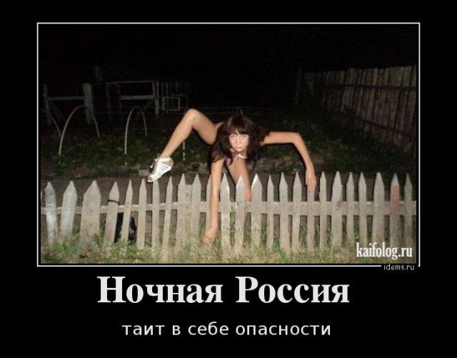 Россия в демотиваторах (40 фото)