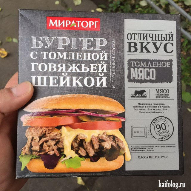 Не верь рекламе (40 фото)