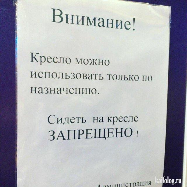 И снова русские приколы (50 фото)