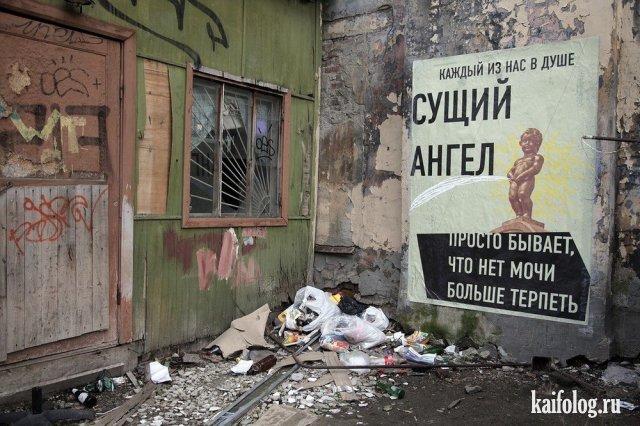 Приколы из России (50 фото)