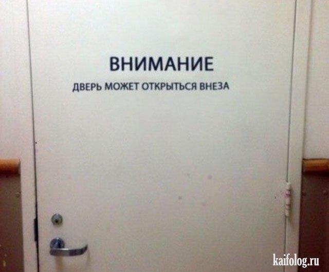 Русская стабильность (50 фото)