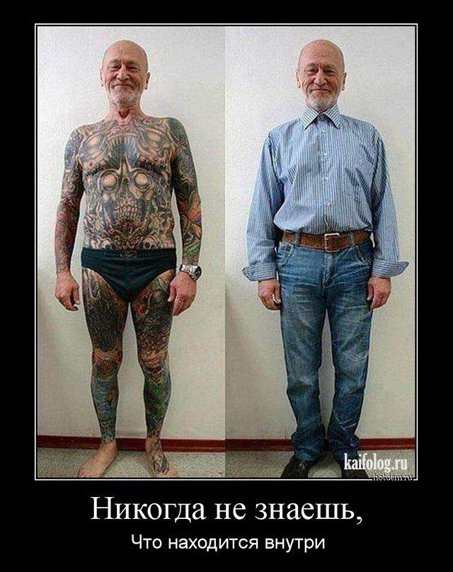 Смешные демотиваторы со смыслом (40 фото)