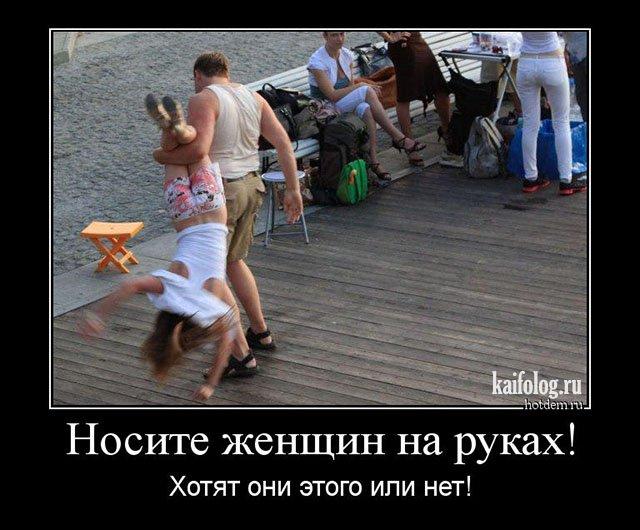 Ироничные русские демотиваторы (40 фото)