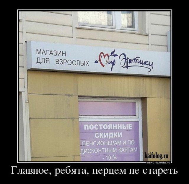 Прикольные демотиваторы о России (40 фото)