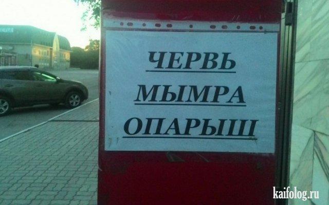 Это по-русски (55 фото)
