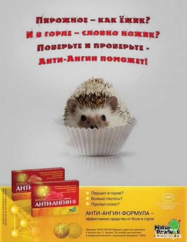 Поэзия в рекламе (40 фото)