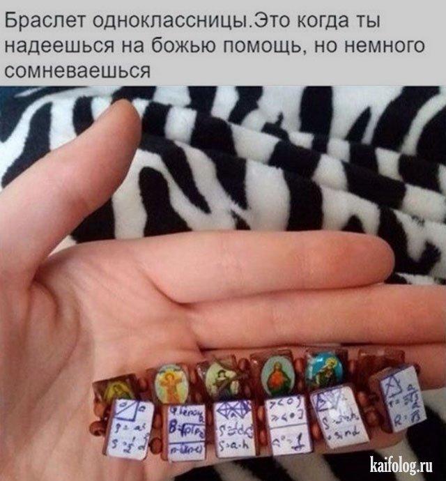 Шпаргалки (45 фото)