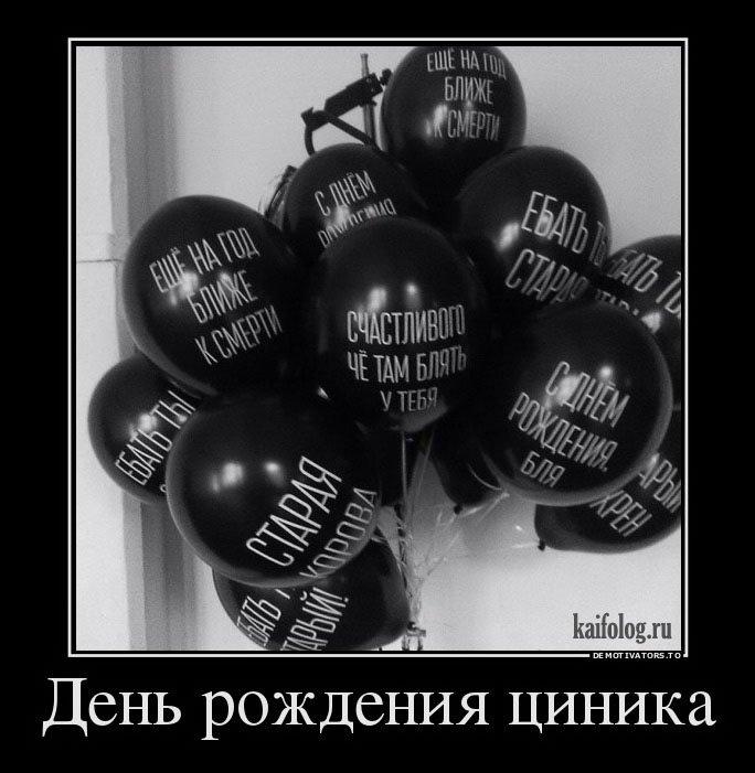 Демотиваторы про день рождения сына