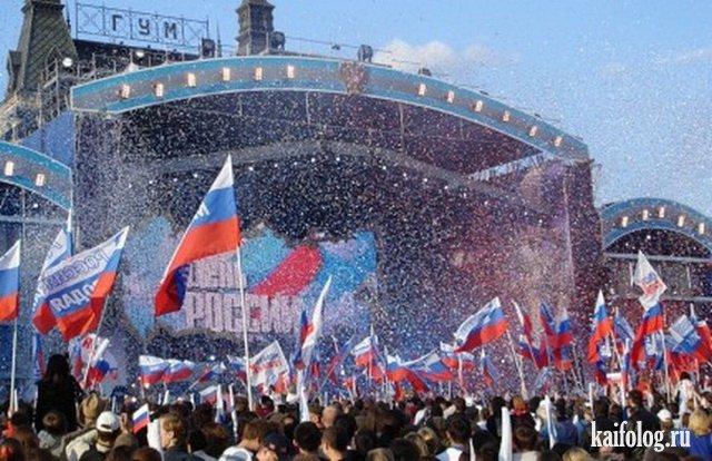 День России в России 2017 (50 фото)