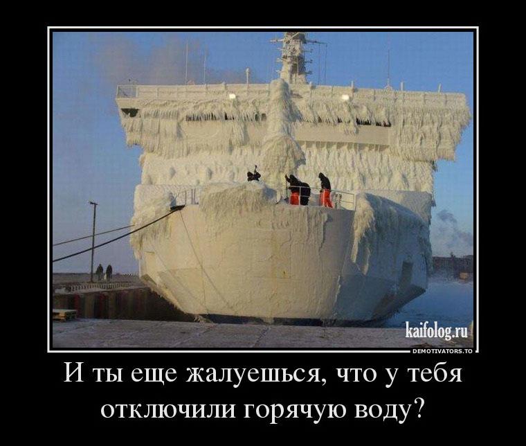 смешные демотиваторы про моряков изгибы углубления