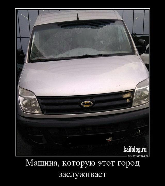 Демотиваторы о жизни в России (45 фото)