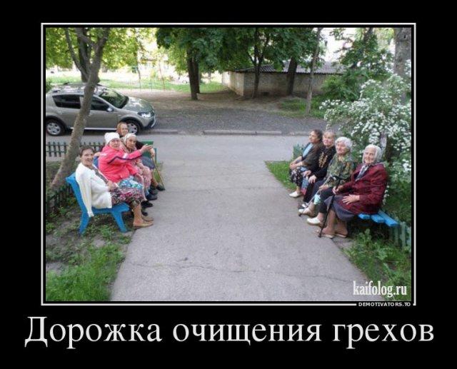 Демотиваторы про русских девушек (45 штук)