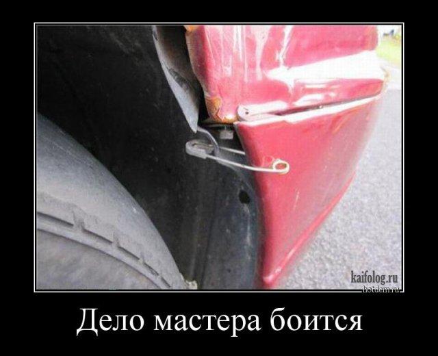 Прикольные авто-демотиваторы (45 фото)