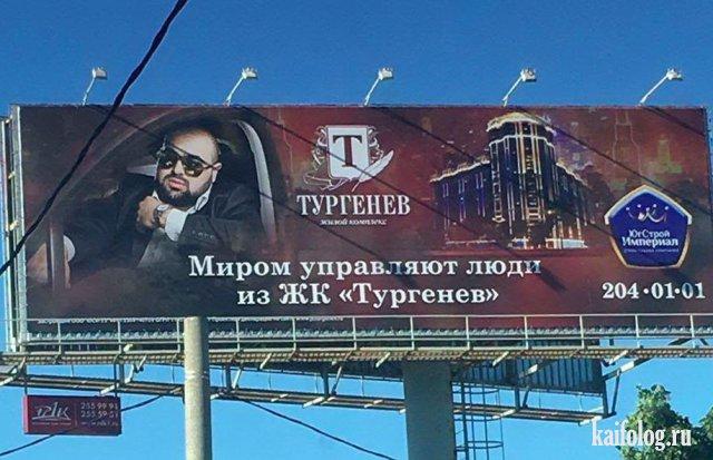 Русские приколы в День России (50 фото)