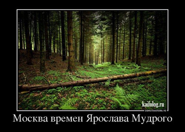 Смешные демотиваторы по-русски (50 фото)