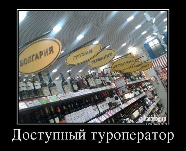 Праздничные русские демотиваторы (55 штук)
